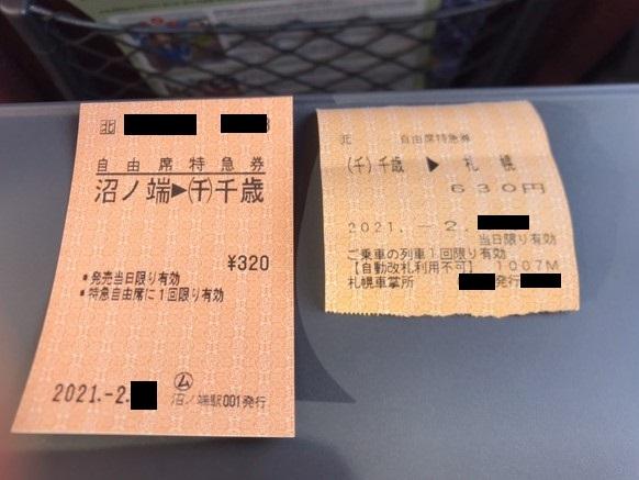 f:id:rail-miler:20210220093250j:plain