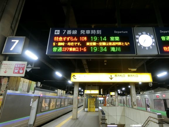 f:id:rail-miler:20210321172029j:plain