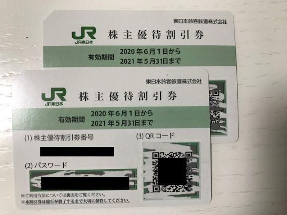 f:id:rail-miler:20210322172539j:plain