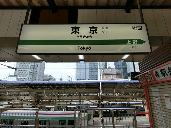 f:id:rail-miler:20210322174631j:plain
