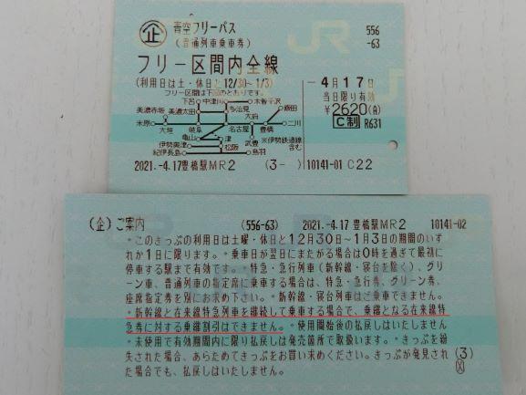 f:id:rail-miler:20210422153445j:plain
