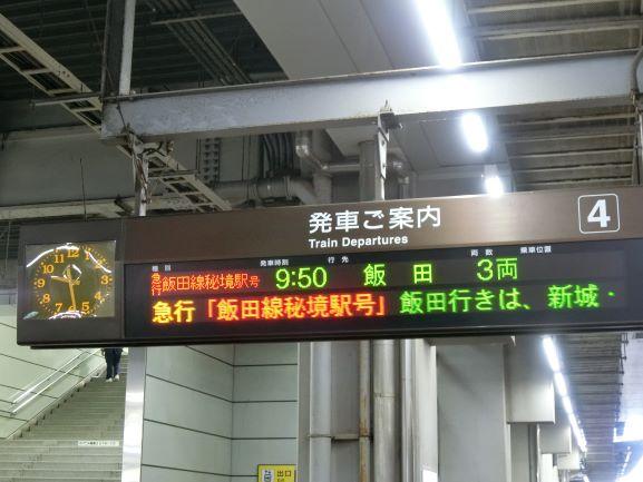 f:id:rail-miler:20210423145947j:plain