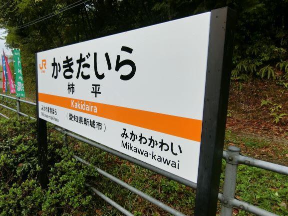 f:id:rail-miler:20210423185714j:plain