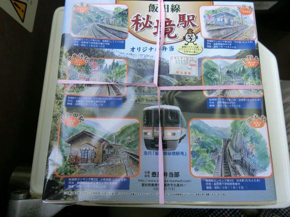 f:id:rail-miler:20210423192707j:plain