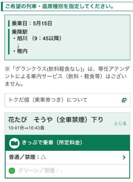 f:id:rail-miler:20210513162824j:plain