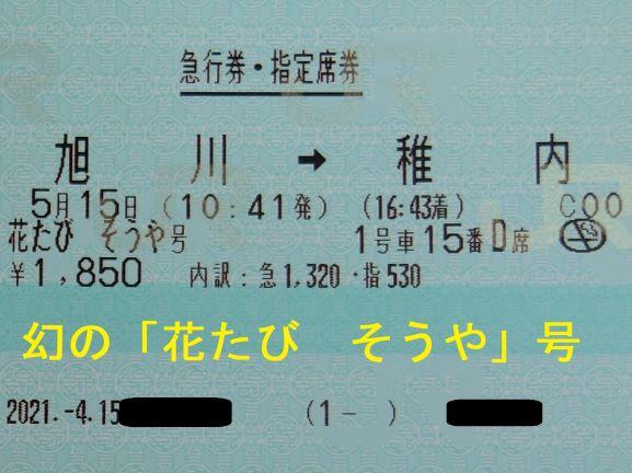 f:id:rail-miler:20210516091227j:plain