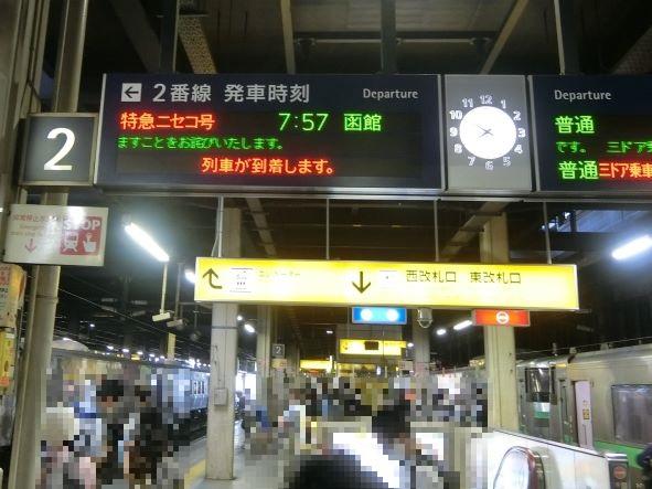 f:id:rail-miler:20210912144949j:plain