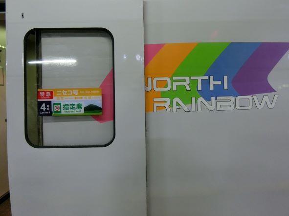 f:id:rail-miler:20210912145649j:plain