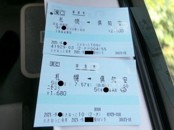 f:id:rail-miler:20210912171719j:plain