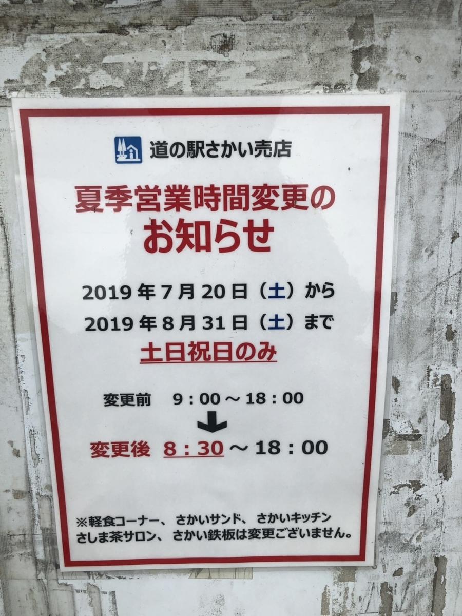 f:id:rail-rate:20190823002558j:plain