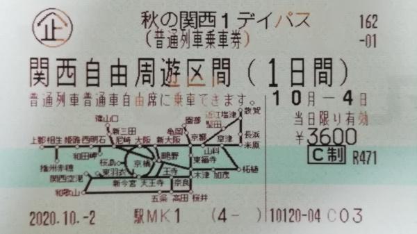 f:id:rail06way:20201004210608j:plain