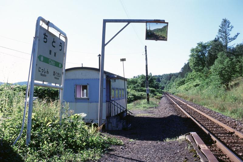 智東駅 - ただいま鉄道写真スキャン中