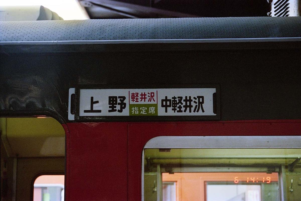 f:id:railway-photo:20200801074619j:plain