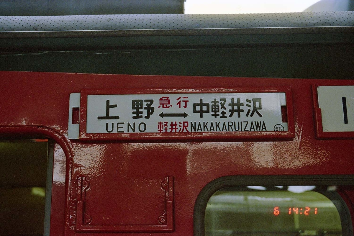 f:id:railway-photo:20200801074631j:plain