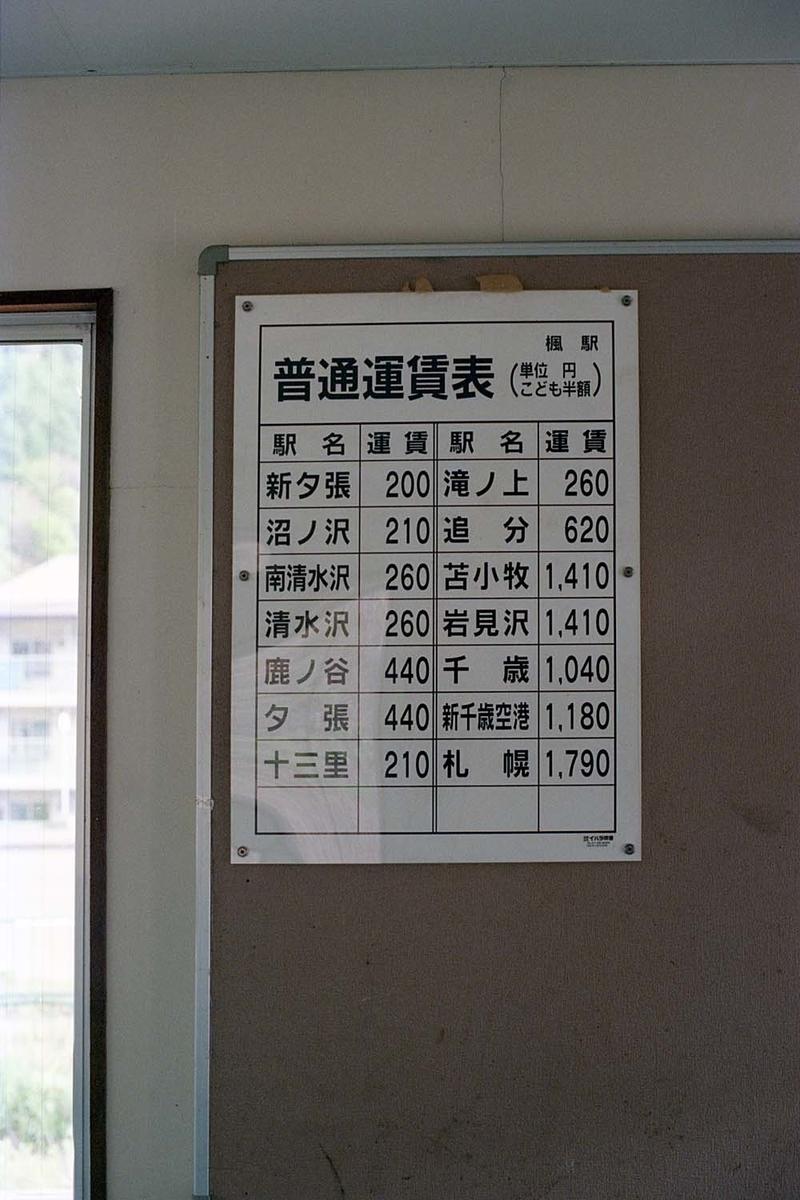 f:id:railway-photo:20200919085723j:plain