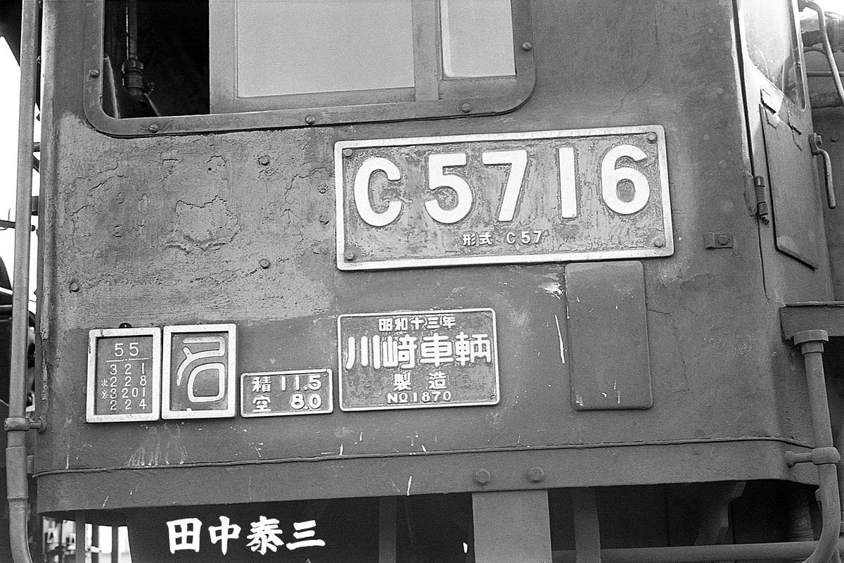f:id:railway-photo:20210411070451j:plain
