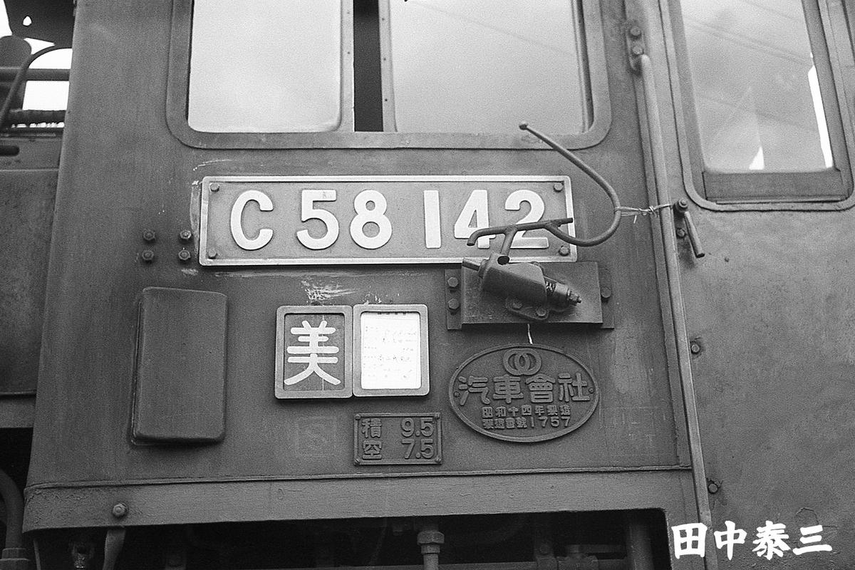 f:id:railway-photo:20210622071427j:plain