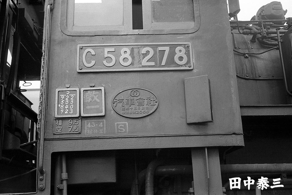 f:id:railway-photo:20210726075816j:plain