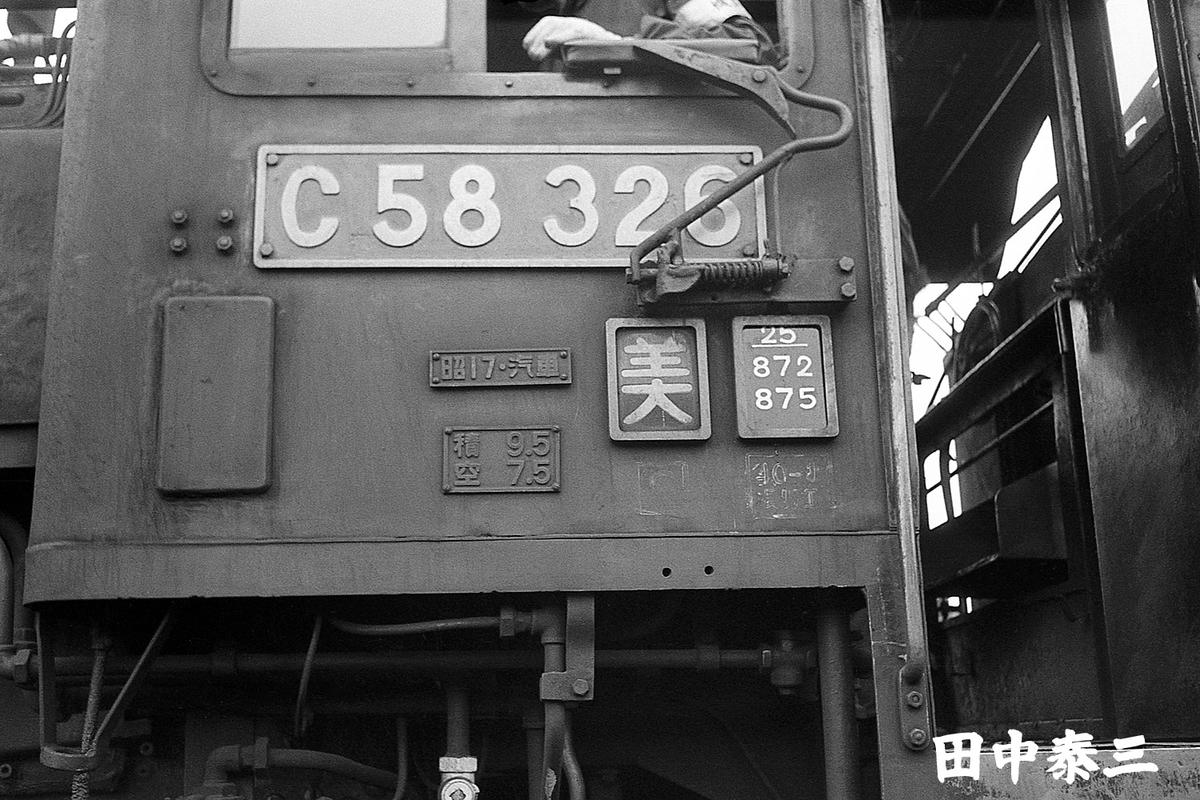 f:id:railway-photo:20210805081710j:plain