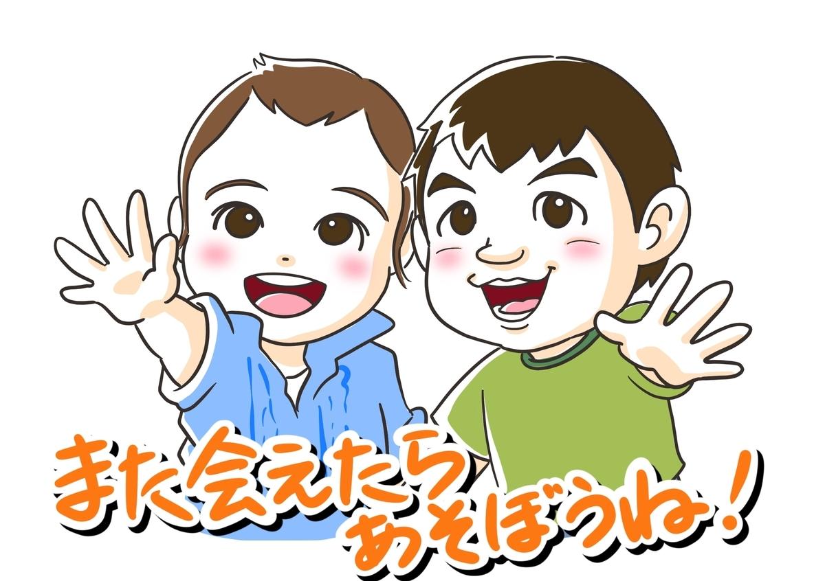 f:id:rainbow_hamada:20200517150357j:plain