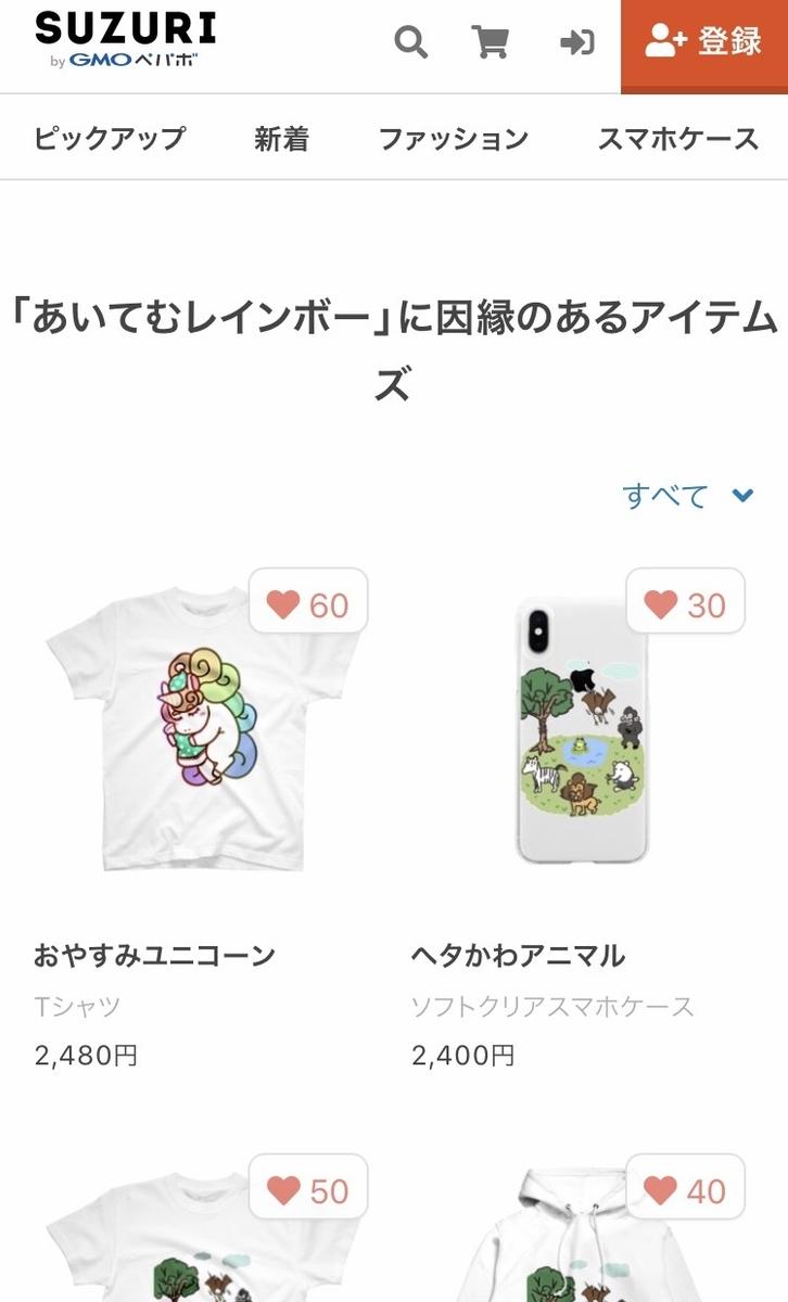 f:id:rainbow_hamada:20200617222603j:plain