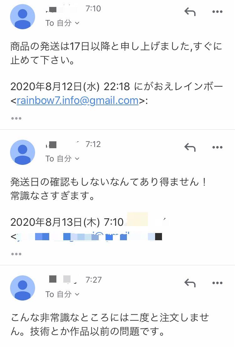 f:id:rainbow_hamada:20200814100926j:plain