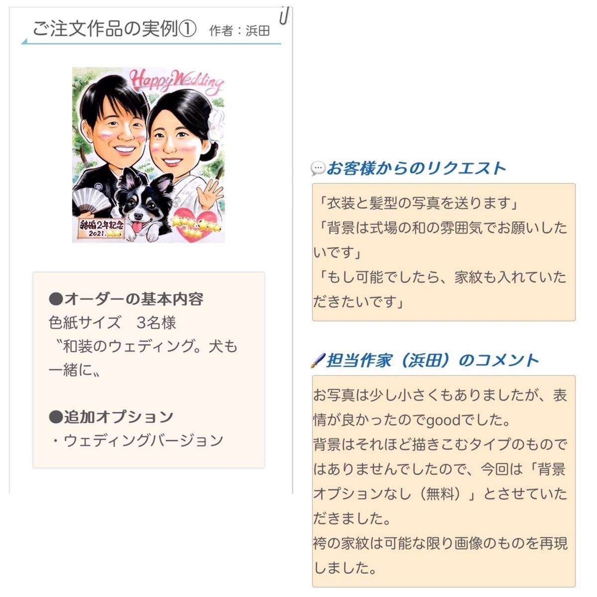 f:id:rainbow_hamada:20210913114553j:plain