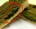 [宇治抹茶][抹茶][タルト][パスコ][敷島製パン]宇治抹茶タルト切り口