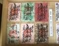[磐井神社][御朱印][ご朱印][限定]2018年5月末まで限定ご朱印