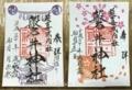 [磐井神社][御朱印][ご朱印][限定]2018年4月限定ご朱印