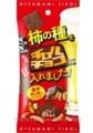 [チロルチョコ][柿の種][激辛]チロルチョコパッケージ