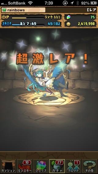 f:id:rainbowsazaki:20130803073920j:image