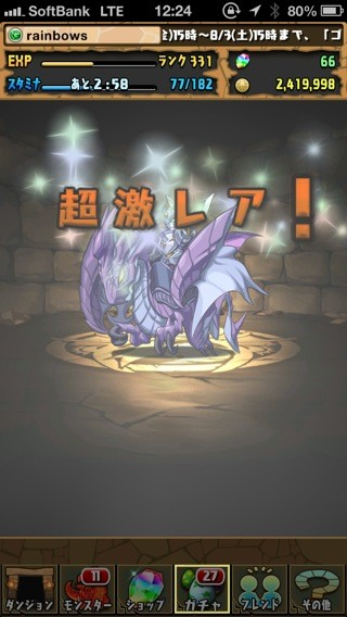 f:id:rainbowsazaki:20130803122412j:image