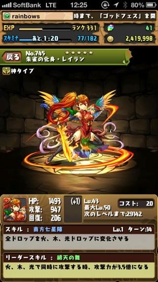 f:id:rainbowsazaki:20130803122550j:image
