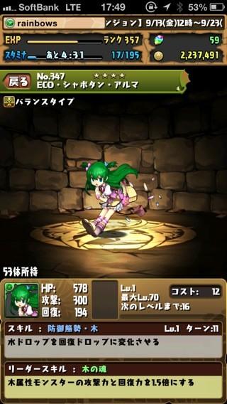 f:id:rainbowsazaki:20130913174950j:image