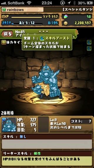 f:id:rainbowsazaki:20130913232409j:image