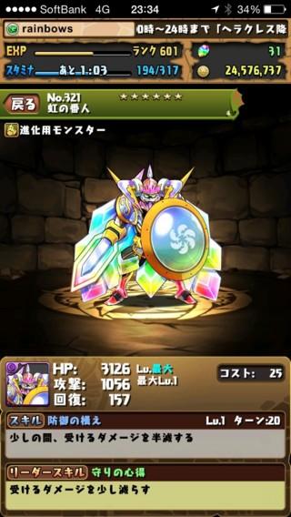 f:id:rainbowsazaki:20150220233403j:image
