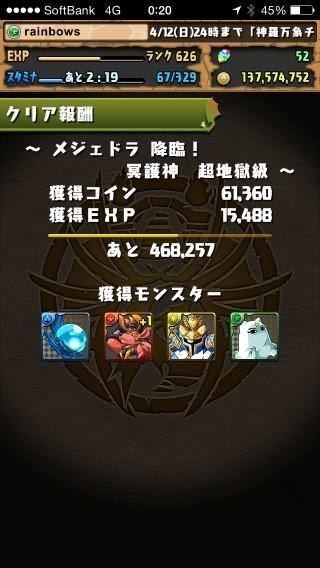 f:id:rainbowsazaki:20150401002006j:image
