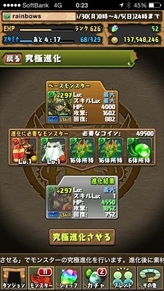 f:id:rainbowsazaki:20150401002308j:image