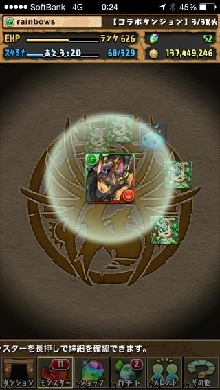 f:id:rainbowsazaki:20150401002405j:image