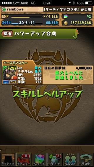 f:id:rainbowsazaki:20150401002414j:image
