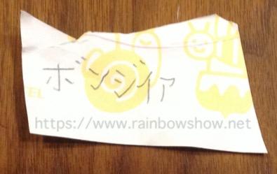 f:id:rainbowshow:20191109121841j:plain