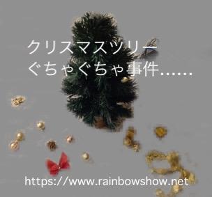 f:id:rainbowshow:20191202211133j:plain