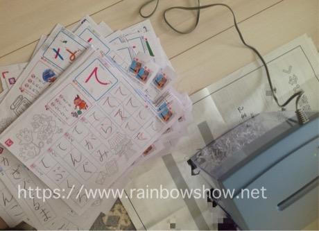 f:id:rainbowshow:20200302234958j:plain