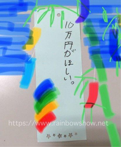 f:id:rainbowshow:20200710185852j:plain
