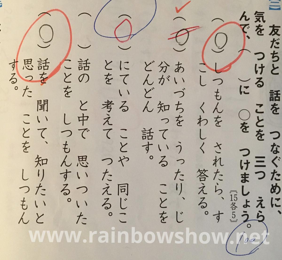 f:id:rainbowshow:20201028222405j:plain