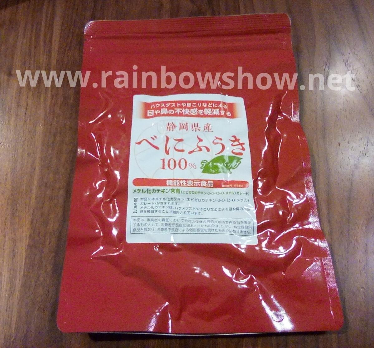 f:id:rainbowshow:20210307212046j:plain