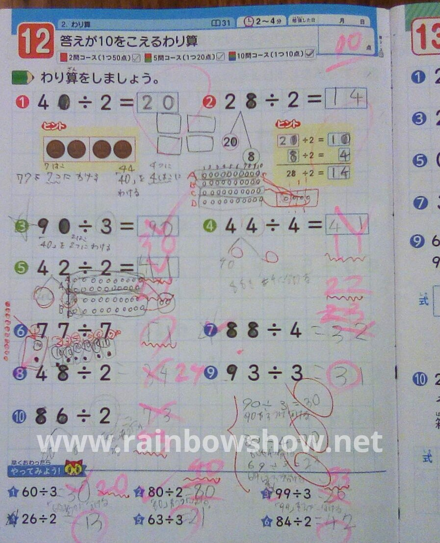 f:id:rainbowshow:20210513105102j:plain