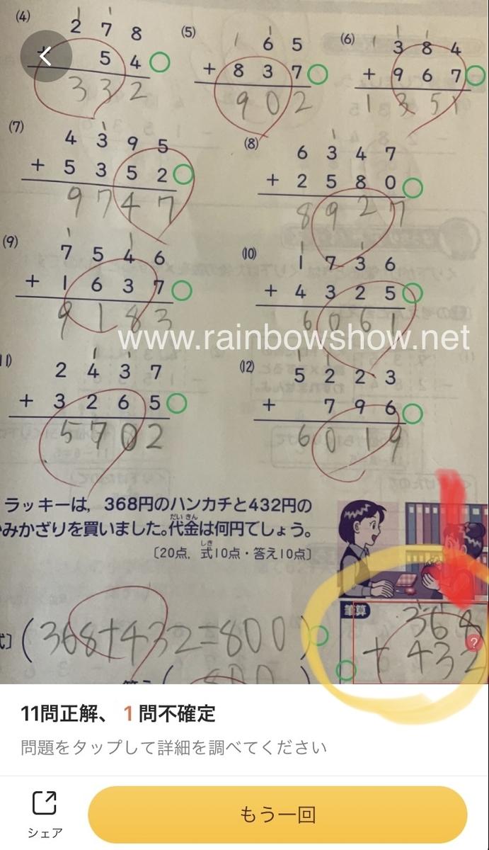 f:id:rainbowshow:20210729210044j:plain