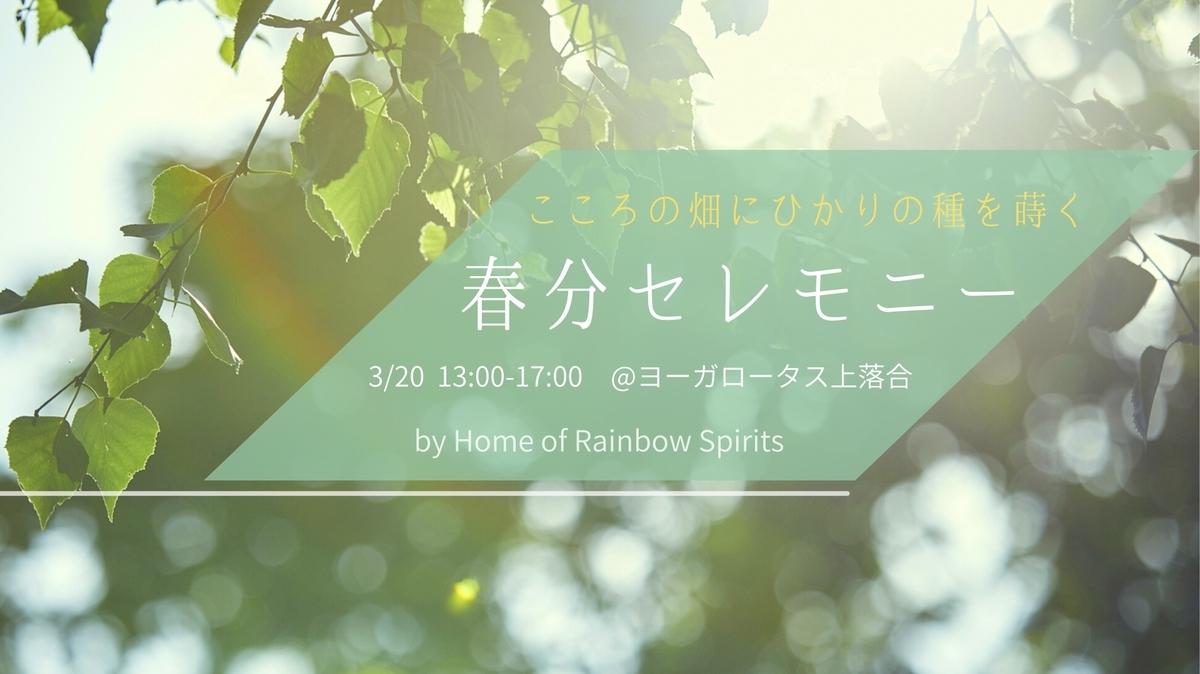 f:id:rainbowspirits:20210228100743j:plain